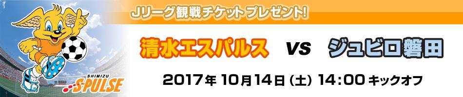Jリーグ観戦チケット第18弾(清水 vs 磐田)