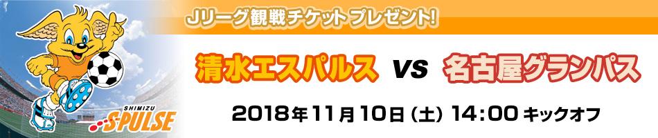 Jリーグ観戦チケット第18弾(清水 vs 名古屋)