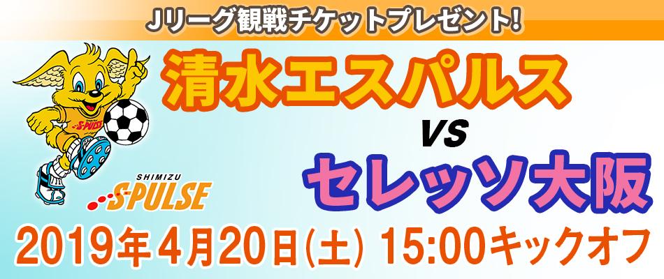 Jリーグ観戦チケット第4弾(清水 vs C大阪)