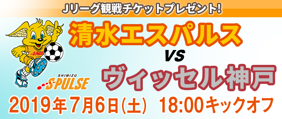 Jリーグ観戦チケット第10弾(清水 vs 神戸)