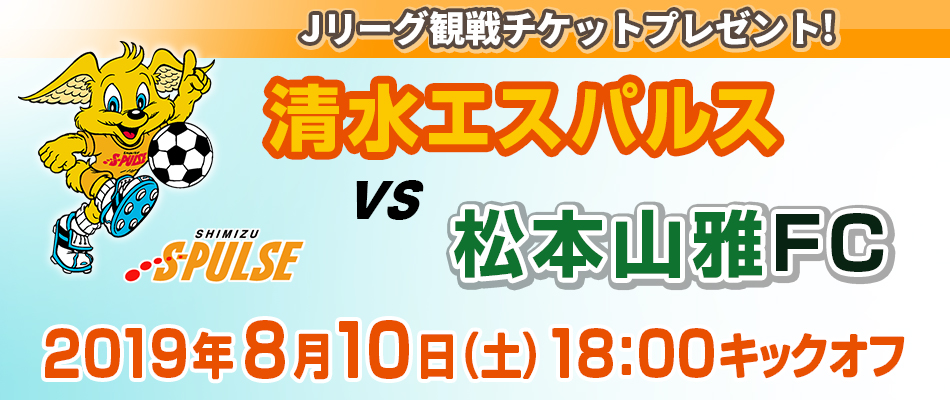 Jリーグ観戦チケット第12弾(清水 vs 松本)
