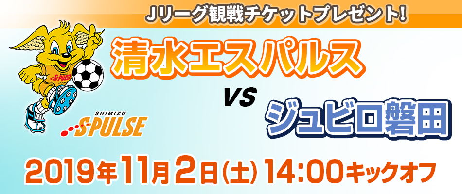 Jリーグ観戦チケット第17弾(清水 vs 磐田)